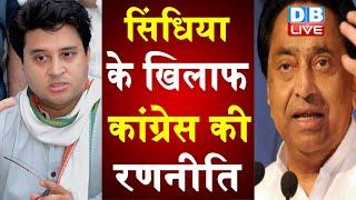 सिंधिया के खिलाफ Congress की रणनीति | 16 सीटों पर जीत के लिए बनाया प्लान |#DBLIVE