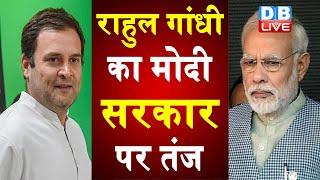 Rahul Gandhi का मोदी सरकार पर तंज | देश के आर्थिक हालात हुए ख़राब- राहुल गांधी | #DBLIVE