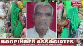 मैनपुरी से एक बड़ी खबर किसान की हुई हत्या।dkp न्यूज़