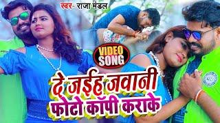 #Video | दे जईह जवानी फोटो कॉपी करा के | Raja Mandal Yadav | Superhit Bhojpuri Songs 2020 New