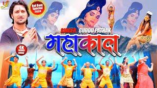 #Video - महाकाल #Guddu Pathak का Superhit Bol Bam Song   Mahakal   Sawan Special 2020