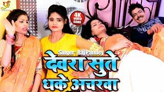 #Video - देवरा सुते धके अचरवा | Raj Pandey Letest Bhojpuri Song 2020 | Devra Sute Dhake Acharwa