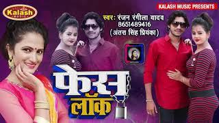 Antra Singh Priyanka का सुपरहिट गाना   Face Lock Kaile Ba   Ranjan Rangila Yadav   Bhojpuri Song