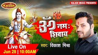 दर्शन दो भोले दानी - Darshan Do Bhole Dani - Om Namah Shivay  - Vikash Mishra | Bol Bum Song 2020