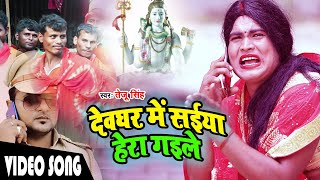 Video Song - देवघर में सईया हेरा गईले   Devghar Me Saiya Hera Gaile   Teju Singh   Bol Bum Video