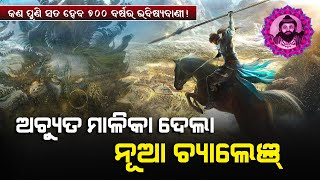 Is 600 Years Malika Future Predictions will Come True Again ?   Satya Bhanja