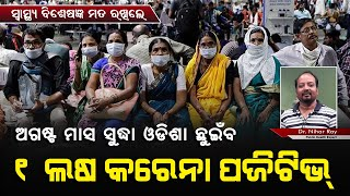 Odisha will Reach 100000 Case by August 2020 | Dr. Nihar Ray, Public Health Expert