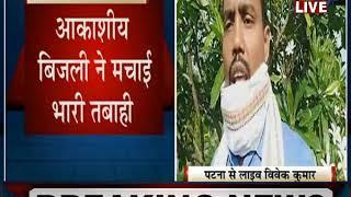 Bihar | आकाशीय बिजली का कहर, वज्रपात से एक दर्जन लोगों की मौत | | JAN TV