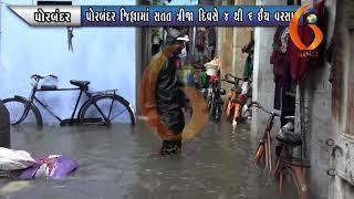 PORBANDAR પોરબંદર જીલ્લામાં સતત ત્રીજા દિવસે ૪ થી ૬ ઇંચ વરસાદ 07 07 2020