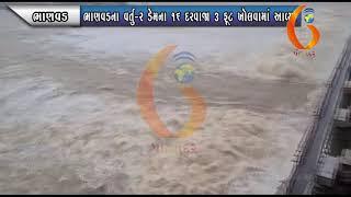BHANVAD ભાણવડના વર્તુ ૨ ડેમના ૧૬ દરવાજા ૩ ફૂટ ખોલવામાં આવ્યાં 07 07 2020