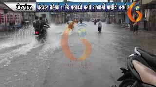 PORBANDAR પોરબંદર શહેરમાં ૪ ઇંચ વરસાદને પગલે રાજમાર્ગો પાણીથી તરબોળ 07 07 2020
