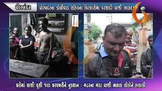 Gujarat News Porbandar 07 07 2020