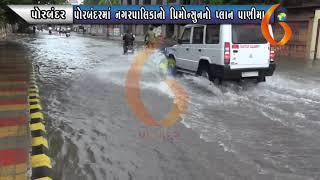 PORBANDAR પોરબંદરમાં નગરપાલિકાનો પ્રીમોન્સુનનો પ્લાન પાણીમાં 07 07 2020