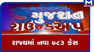 Gujarat roundup (08/07/2020)
