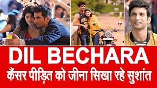 एक बार फिर जिंदगी और मौत के सवालों की गुत्थी पर बेस्ड है सुशांत की फिल्म 'दिल बेचारा'