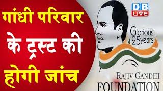 गांधी परिवार से जुड़े ट्रस्ट की होगी जांच | BJP अध्यक्ष ने ट्रस्ट पर उठाए थे सवाल |#DBLIVE
