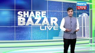 गिरावट के साथ हुआ बंद Share Bazar | बीएसई 345 अंक और निफ्टी 93 पॉइंट नीचे बंद हुआ |#DBLIVE
