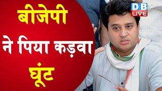 BJP ने पीया कड़वा घूंट | Vijayvargiya ने पार्टी कार्यकर्ताओं के सामने दिखाई मजबूरी |#DBLIVE