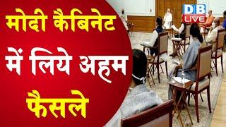मोदी कैबिनेट में लिये अहम फैसले | मुफ्त अनाज और कामगारों के लिए बड़ा ऐलान |#DBLIVE
