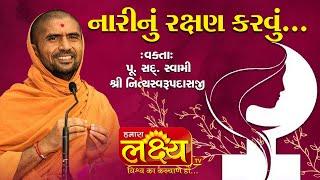 Pu.Sad. Swami Shree Nityaswarupdasji || Nari Nu Rakshan Karvu