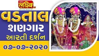 Vadtal Shangar Aarti Darshan || 07-07-2020
