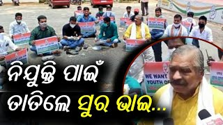 ନିଆରା ପ୍ରତିବାଦ କଲା ଯୁବ କଂଗ୍ରେସ | Odisha Youth Congress Protest Today