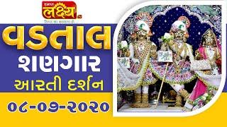 Vadtal Shangar Aarti Darshan || 08-07-2020