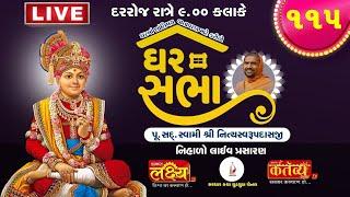 ???? LIVE : Ghar Sabha (ઘર સભા) 115 @ Tirthdham Sardhar Dt. - 07/07/2020