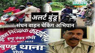 BUNDU,RANCHI,लगातार बढ़ती दुर्घटनाओं के कारण ट्रैफिक एस पी के निर्देश पर वाहन चेकिंग अभियान