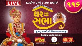 ???? LIVE : Ghar Sabha (ઘર સભા) 116 @ Tirthdham Sardhar Dt. - 08/07/2020