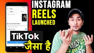 Instagram REELS Launched In India | TikTok Like Feature | Will It Be Succesful?