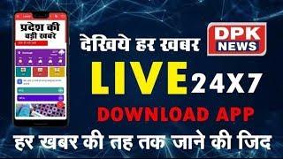 DPK NEWS LIVE TV 24X7