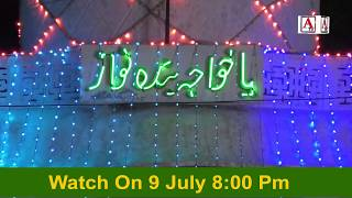 616 URS Dargha Khaja Banda Nawaz Exclusive interview With Sajjada Nasheen Sab Watch On 9 July 8 Pm