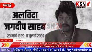 """मुम्बई/""""सुरमा भोपाली"""" ऐक्टर जगदीप का 81 वर्ष की उम्र में इंतकाल...."""