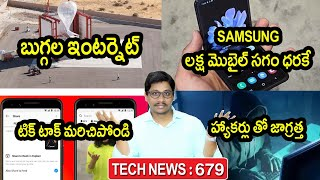 TechNews in telugu 679:Samsung Galaxy Z Flip at 50% Discount,google loon,instagram reels india,jio