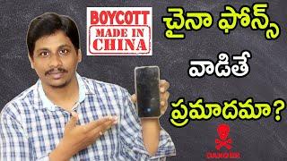 Using chinese phones safe or not telugu || చైనా ఫోన్స్ వాడితే ప్రమాదమా ?
