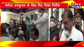JIND : इनेलो नेता अभय सिंह चौटाला ने की जिला स्तरीय बैठक ! ANV NEWS HARYANA !