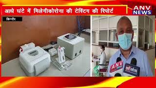 KINNAUR : रिकांगपिओ चिकित्सालय में ट्रू नाट मशीन हुई स्थापित ! ANV NEWS HIMACHAL PRADESH !