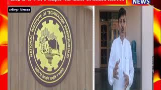 HAMIRPUR : राजेंद्र राणा ने की एनआईटी भर्ती घोटाले की लिखित शिकायत ! ANV NEWS HIMACHAL PRADESH !