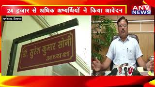DHARAMSHALA : 12 जुलाई को होगा डीएलएड सीईटी-20 का आयोजन ! ANV NEWS HIMACHAL PRADESH !