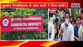 KURUKSHETRA : कुरुक्षेत्र विश्वविद्यालय के बाहर छात्रों ने किया प्रदर्शन ! ANV NEWS HARYANA !