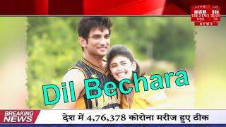 Dil Bechara की ओटीटी रिलीज पर रोक की मांग, NHRC में दायर हुई अपील