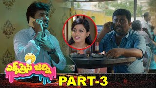 Express Journey Full Movie Part 3   Latest Telugu Movies   Jai   Pranitha Subash
