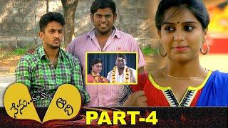 Nenu Aadhi Madhyalo Maa Nanna Full Movie Part 4 | Latest Telugu Movies | Manoj Nandam