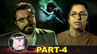 Chennai Lo Ragala 24 Gantalu Full Movie Part 4 | Latest Telugu Movies | Sharath Kumar