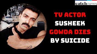 Kannada TV Actor Susheek Gowda Dies By Suicide In Mandya | Catch News
