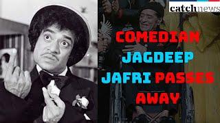 Comedian Jagdeep Gafri Passes Away | Catch News