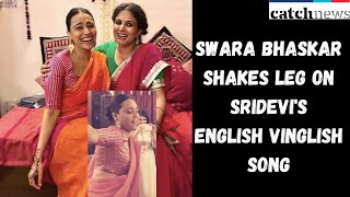 Swara Bhaskar Shakes Leg On Sridevi's English Vinglish song | Cacth News