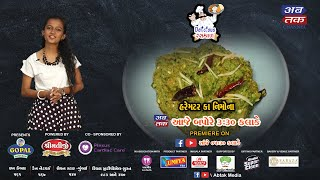 LIVE | Abtak Delicious Rasthal | Hare Matar Ka Nimona | Episode-72 | Abtak Special