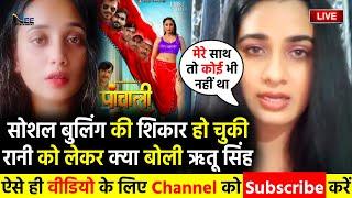 Social Bullying की शिकार हो चुकी रानी चटर्जी को लेकर क्या बोली भोजपुरी अभिनेत्री #Ritu Singh